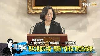 國民黨堅持「九二共識」回習近平談話,一國兩制台灣難行?少康戰情室 20190103