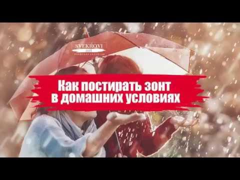 Как стирать зонтик в домашних условиях