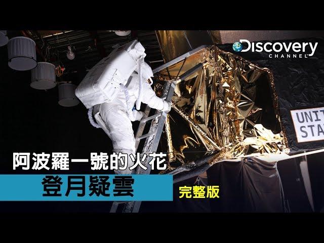 《登月疑雲:阿波羅一號的火花》(完整節目)