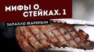 Мифы о стейках 1. Можно ли жарить замороженный стейк?
