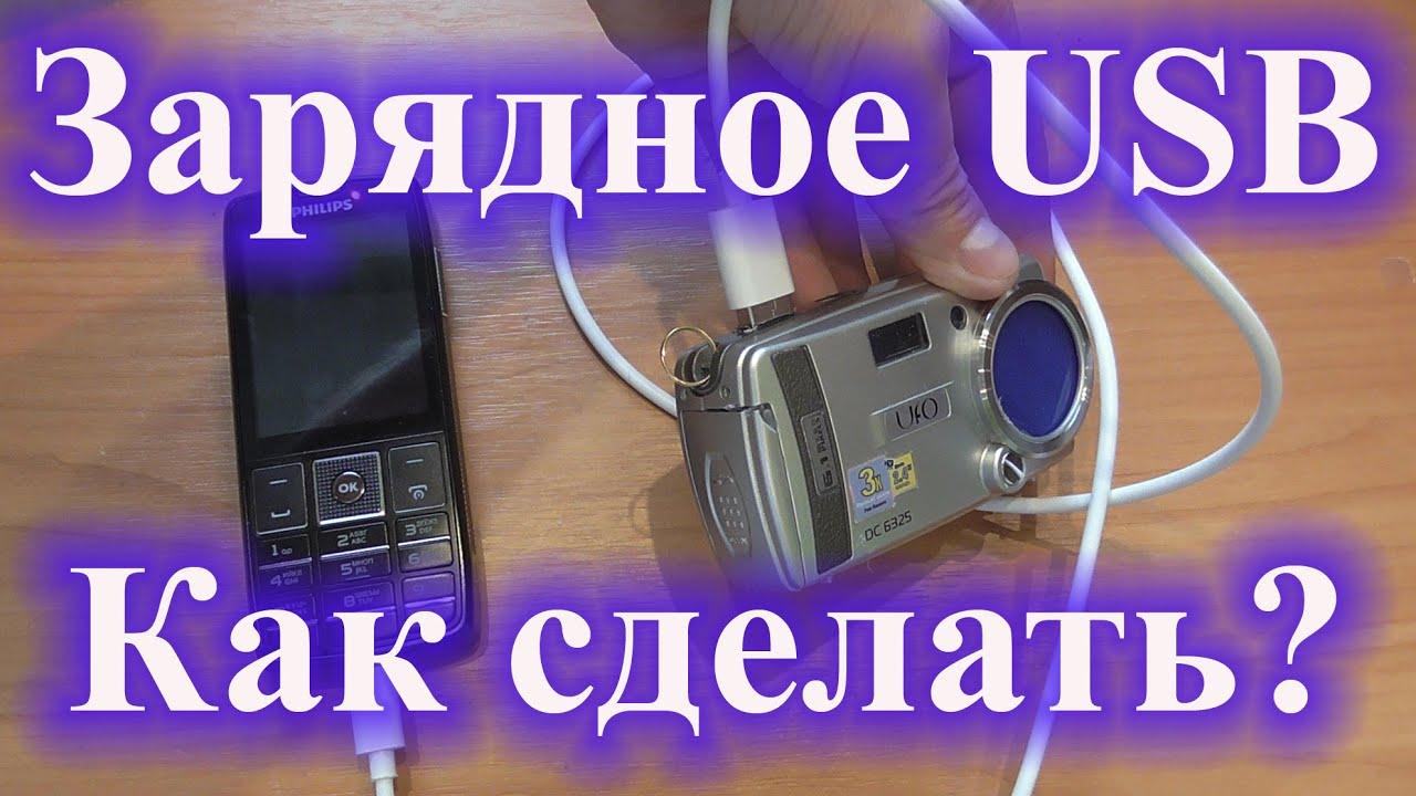 Переносное зарядное устройство своими руками фото 65