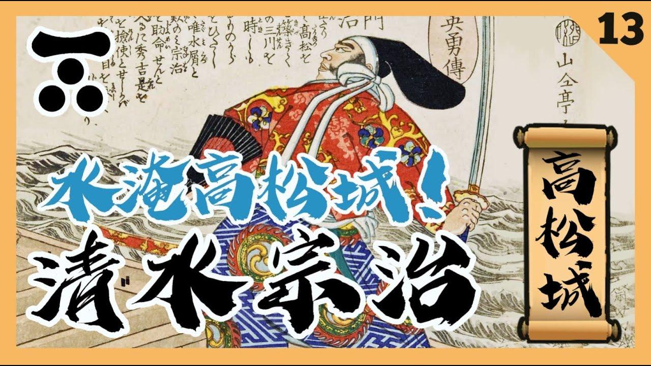 日本戰國解説 | 毛利篇13・秀吉水淹高松城【清水宗治・高松城篇】