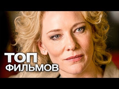 10 ФИЛЬМОВ О СИЛЬНЫХ ДУХОМ ЖЕНЩИНАХ!