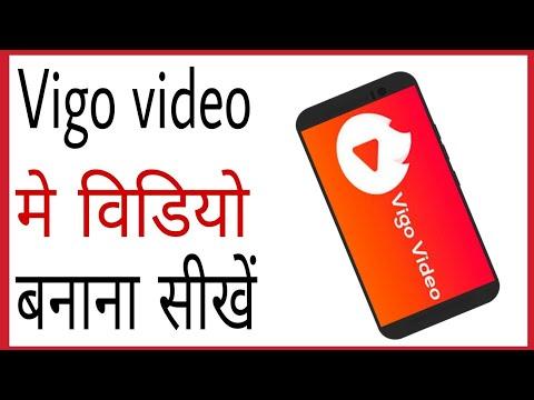 Vigo video me video kaise banate hain | How to create video on vigo video in hindi