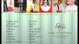 ကိုင္ဇာ - ေစာဘြဲ႔မွဴး အမွတ္တရေတးသီခ်င္းမ်ား