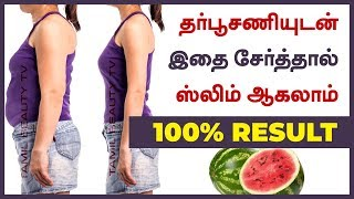 Simple Tips to Lose Weight Fast | Weight Loss Beauty Tips in Tamil