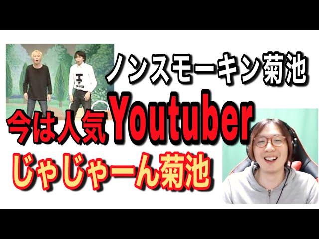 【今や人気Youtuber】元『ノンスモーキン』菊池パート①【辞めた芸人に話を聴こう】
