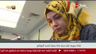 فتاة سورية تبتكر سترة نجاة بجهاز لتحديد المواقع