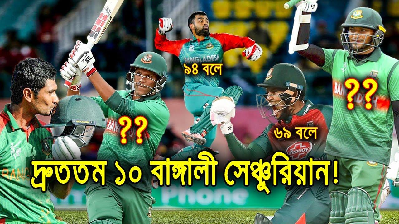 рж╕ржмржЪрзЗрзЯрзЗ ржХржо ржмрж▓рзЗ рж╕рзЗржЮрзНржЪрзБрж░рж┐ ржХрж░рзЗржЫрзЗ ржмрж╛ржВрж▓рж╛ржжрзЗрж╢рж░ ржпрзЗ рззрзж ржмрзНржпрж╛ржЯрж╕ржорзНржпрж╛ржиред Top 10 Fastest Century Bangladeshi Batsman