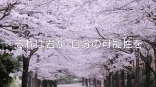 TOKYO VOICES - 君が君に歌う歌(2017年「Nコン課題曲」 高等学校の部)