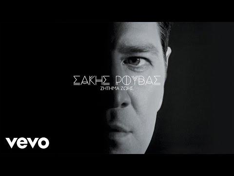 Sakis Rouvas - Zitima Zois   Σάκης Ρουβάς - Ζήτημα Ζωής