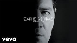 Sakis Rouvas - Zitima Zois | Σάκης Ρουβάς - Ζήτημα Ζωής