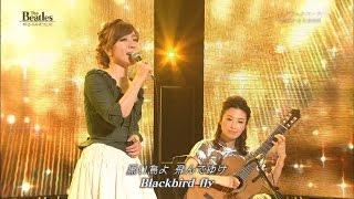 Ayaka Hirahara (vo) Kaori Muraji (g) - ブラックバード (Lennon & McC...