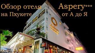 Обзор отеля Аспери (Aspery***) от А до Я. Тайланд, Пхукет, Патонг.