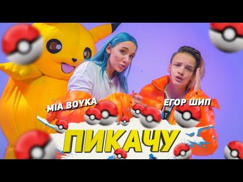 MIA BOYKA \u0026 ЕГОР ШИП - ПИКАЧУ