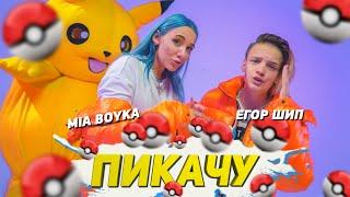 MIA BOYKA & ЕГОР ШИП - ПИКАЧУ