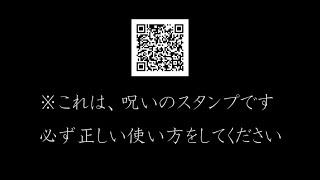 LINEアニメーションスタンプ「動く!呪いのスタンプ」 https://store.li...