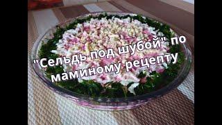 """Самый вкусный вариант салата """"Сельдь под шубой""""/The most delicious salad """"Herring under a fur coat"""""""