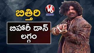 Bithiri Sathi Turns Bihar Don | Conversation With Padma | Teenmaar News | V6 Telugu News