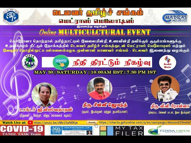 Online Multicultural Even | Dr. G. Viswanathan | Chinni Jayanth | V.V. Prassanna | 30-May-2020