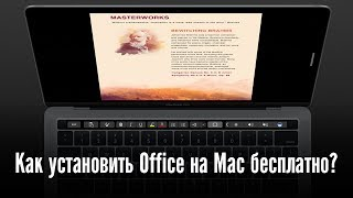 Как установить Microsoft Office на Mac бесплатно? (2017) (Word, PowerPoint, Excel, Outlook)