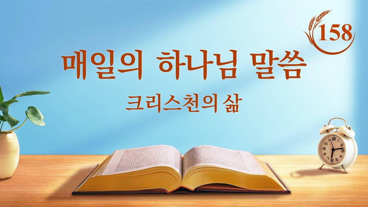 매일의 하나님 말씀 <하나님의 사역과 사람의 실행>(발췌문 158)