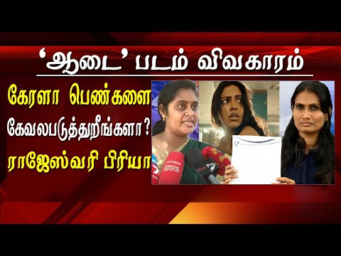 amala paul aadai movie issue priya nair logged police complaint against rajeshwari priya tamil news       For More tamil news, tamil news today, latest tamil news, kollywood news, kollywood tamil news Please Subscribe to red pix 24x7 https://goo.gl/bzRyDm red pix 24x7 is online tv news channel and a free online tv
