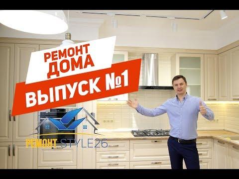 Ремонт дома под ключ в Ставрополе | Устраненные недочеты  застройщика
