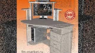 Компьютерные столы производство и продажа(Презентация компьютерных столов компании