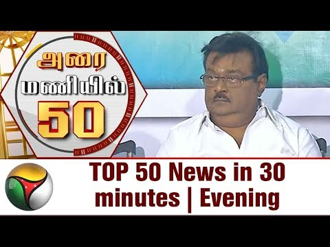Top 50 News in 30 Minutes | Evening | 13/01/18 | Puthiya Thalaimurai TV