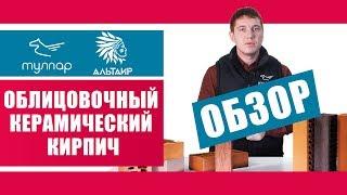 Ижевский облицовочный кирпич (Альтаир) - Характеристики, ассортимент. Обзор от tulpar-trade