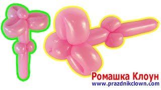 как сделать цветок из одного шарика