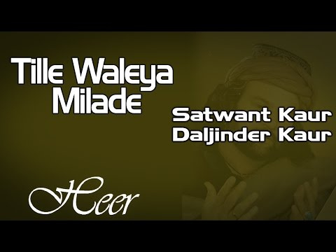 Tille Waleya Milade | Satwant Kaur, Daljinder Kaur | ( Album: Heer )