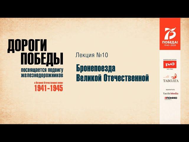 Бронепоезда Великой Отечественной