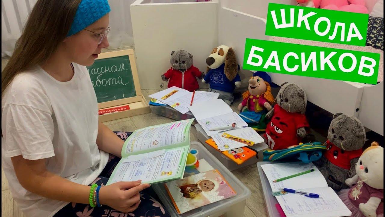 Фаина Валерьевна сказала на следующий урок всем принести МУСОР / Семейка Басиков и Мисс Фаина /