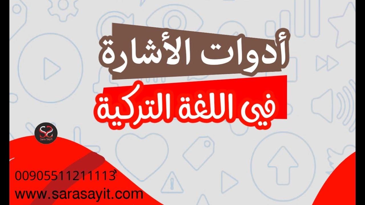 المستوى الاول ( الدرس الثاني )#ادوات الاشارة في اللغة #التركية