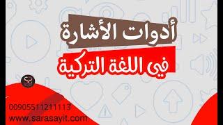 ادوات الاشارة في اللغة التركية bu - şu - o