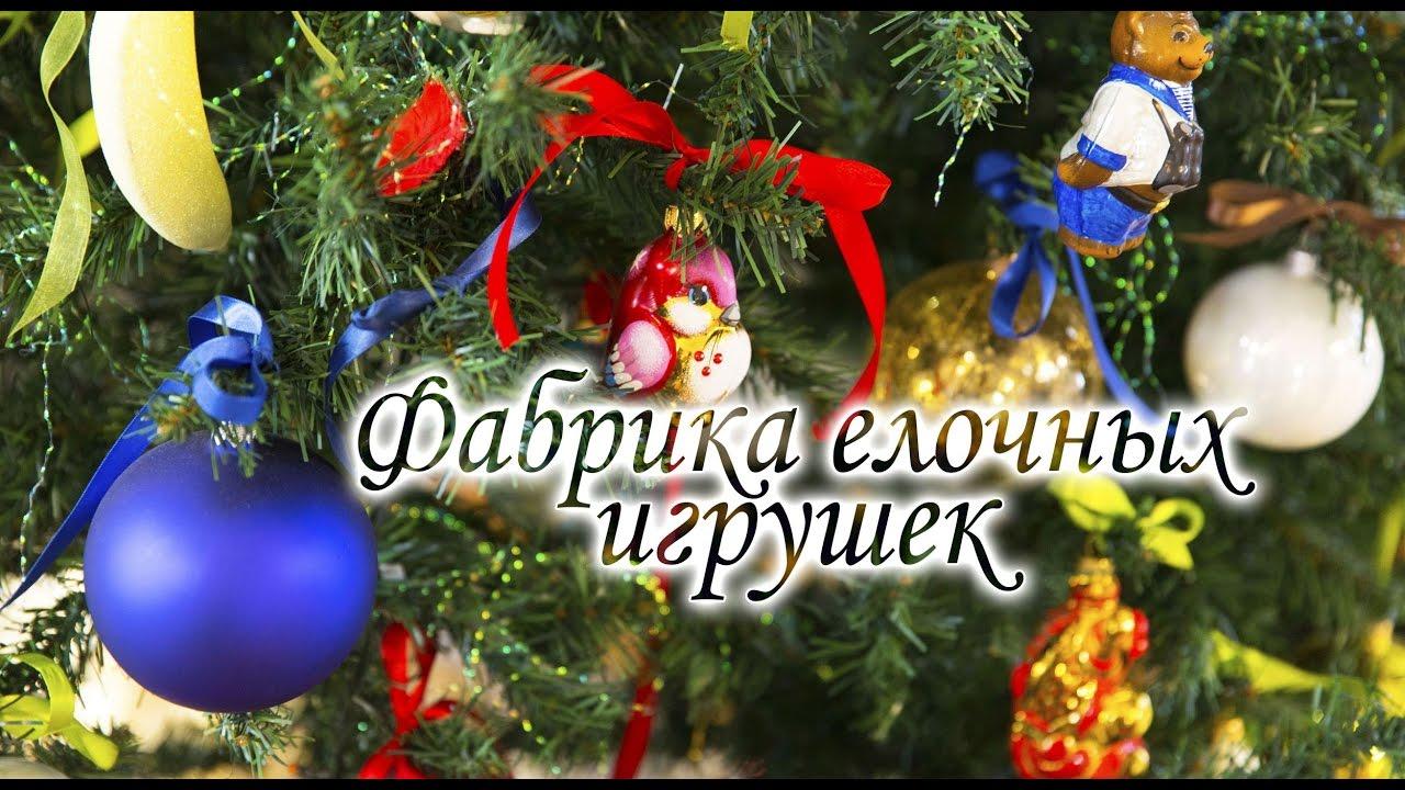 Стеклянные елочные игрушки, Россия. Где купить елочные стеклянные .