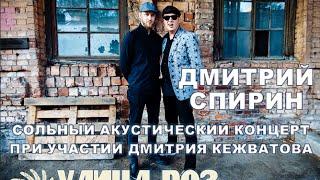 23/07 Mod roof - Улица роз (Cover Ария) - Дмитрий Спирин (Тараканы!) & Дмитрий Кежватов