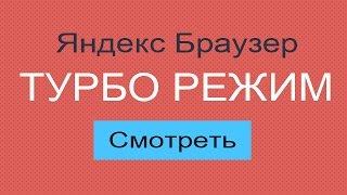 видео Как включить режим турбо в браузере (Chrome, Яндекс, Opera)