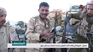 صرواح ... الجبهة التي ابتعلت آلاف الحوثيين ودمرت نفسيات من تبقى منهم   | تقرير يمن شباب