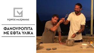 Γιώργος Μαζωνάκης - Δημήτρης Μακρυνιώτης - Φανουρόπιτα Με Εφτά Υλικά