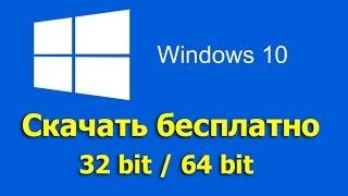 Windows 10 скачать бесплатно, Обновление до Windows 10.
