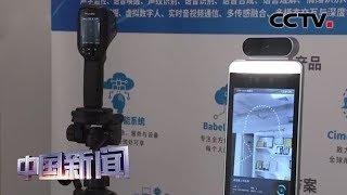 [中国新闻] 科技产品助力疫情防控   新冠肺炎疫情报道