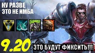 Гарен (Топ) гайд-геймплей 9.20 (Garen)|Лига легенд| Демааасииияя!