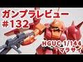 ガンプラレビュー#132 [HGUC 1/144 RMS-108 マラサイ] 052 の動画、YouTube動画。
