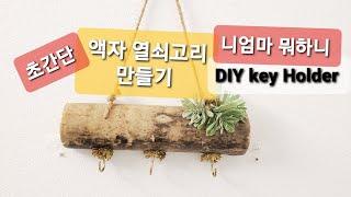초간단 액자 열쇠고리 만들기 DIY Key Holder