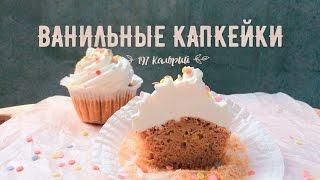 Базовые ванильные капкейки без сахара и масла (197ккал) / Быстрый пп-рецепт
