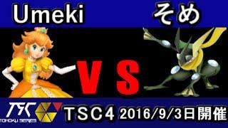 tsc4 wb5 rsz umeki vs そめ