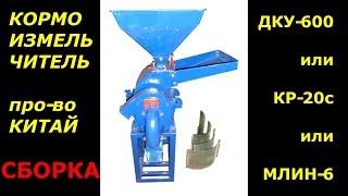 Oziq-ovqat vertolyot-600 DKU, CR-20C, MLYN-6 Assambleyasi